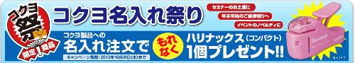kokuyofesta_002