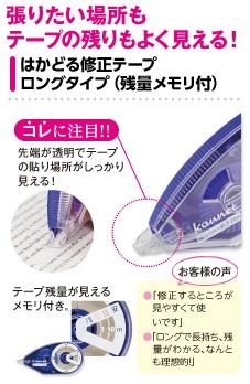 hakadoru_tape
