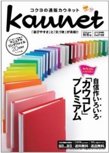 catalog2014-01