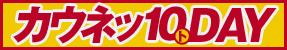 banner10day