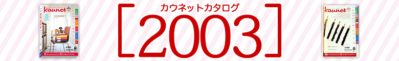 banner_catalog2003
