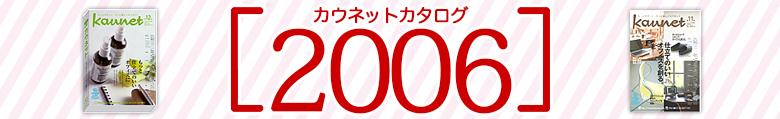 banner_catalog2006