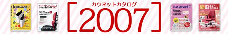 banner_catalog2007