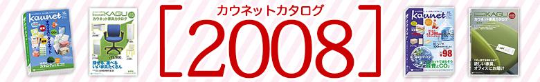 banner_catalog2008