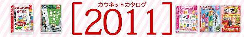 banner_catalog2011