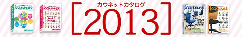 banner_catalog2013