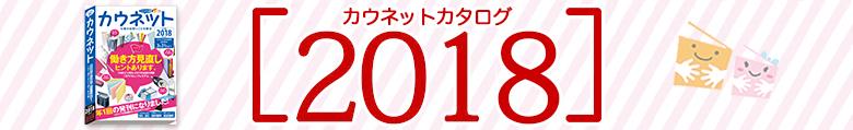 banner_catalog2018