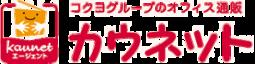 カウネットカタログのお申込み