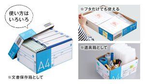 A4青箱B