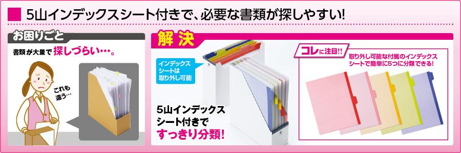 5ファイルボックス
