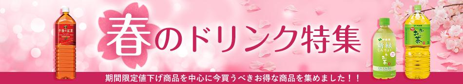 kaunet_spring-drink_header01