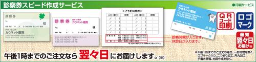 shinsatsu_speed