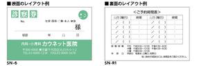 shinsatsu1
