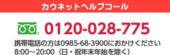 カウネット 電話番号