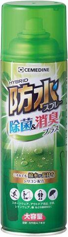 防水スプレー除菌・消臭プラス2