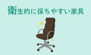 衛生的に保ちやすい家具
