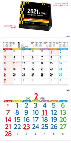 カウネット工房 カレンダー