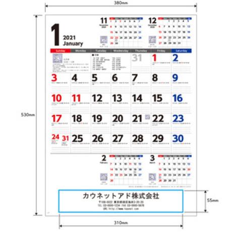 カウネット工房 カレンダー 名入れ