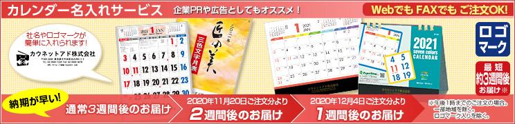名入れカレンダー カウネット工房
