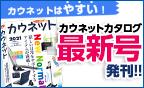 カウネットカタログ最新号発刊!